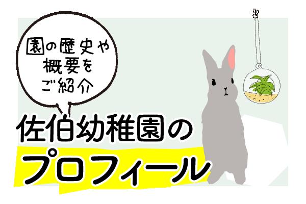 saeki2020-034