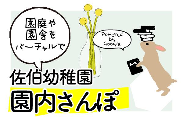 saeki2020-035