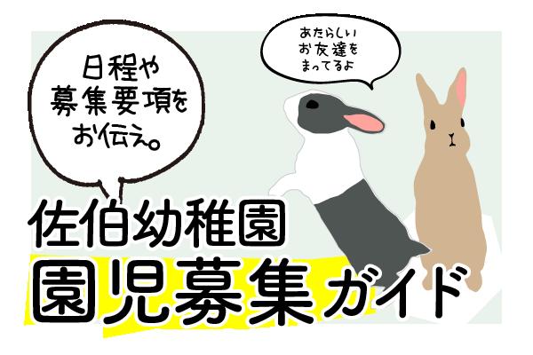 saeki2020-036